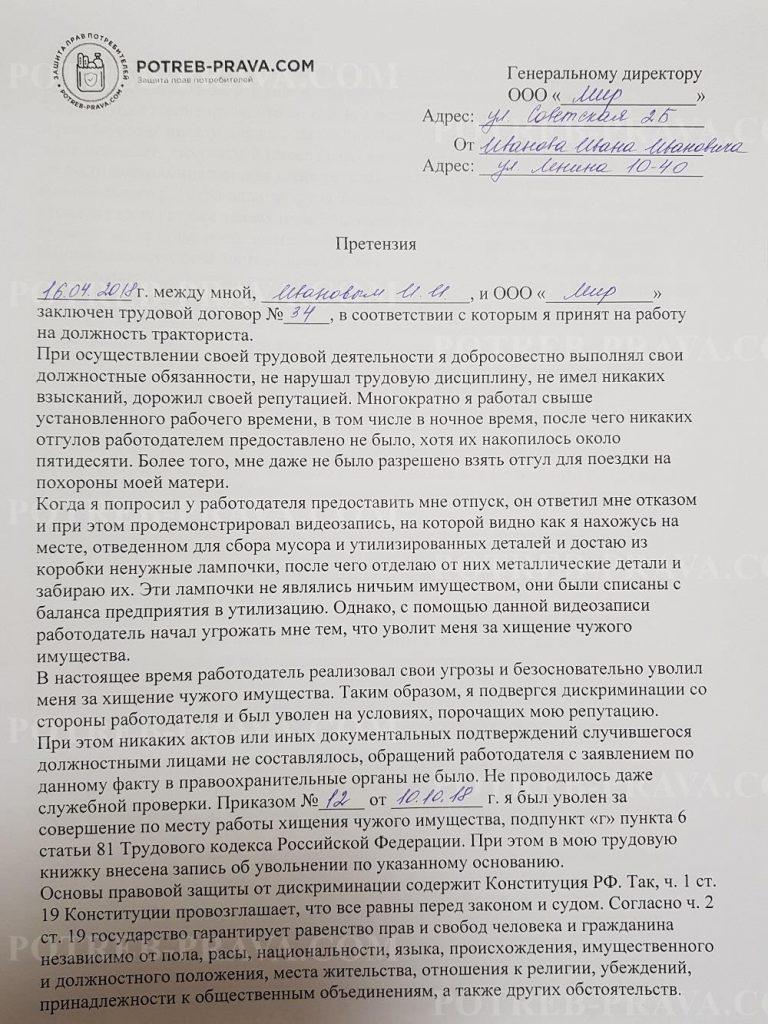 Изображение - Исковое заявление о восстановлении на работе potreb-prava.com-obrazets-dosudebnoj-pretenzii-o-nezakonnom-uvolnenii-1-768x1024