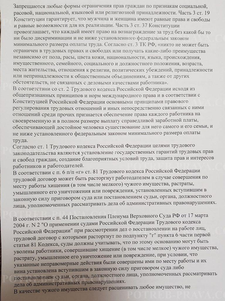 Изображение - Исковое заявление о восстановлении на работе potreb-prava.com-obrazets-dosudebnoj-pretenzii-o-nezakonnom-uvolnenii-2-768x1024