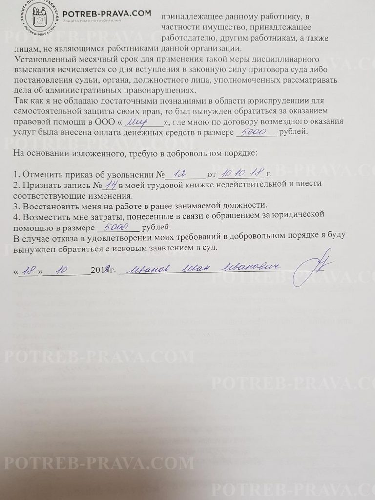 Изображение - Исковое заявление о восстановлении на работе potreb-prava.com-obrazets-dosudebnoj-pretenzii-o-nezakonnom-uvolnenii-3-768x1024