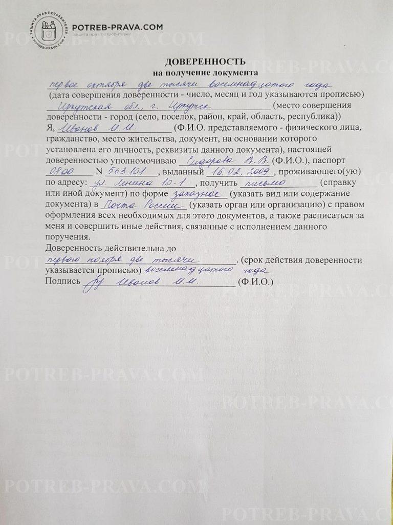 Пример заполнения доверенности на получение документов от физического лица