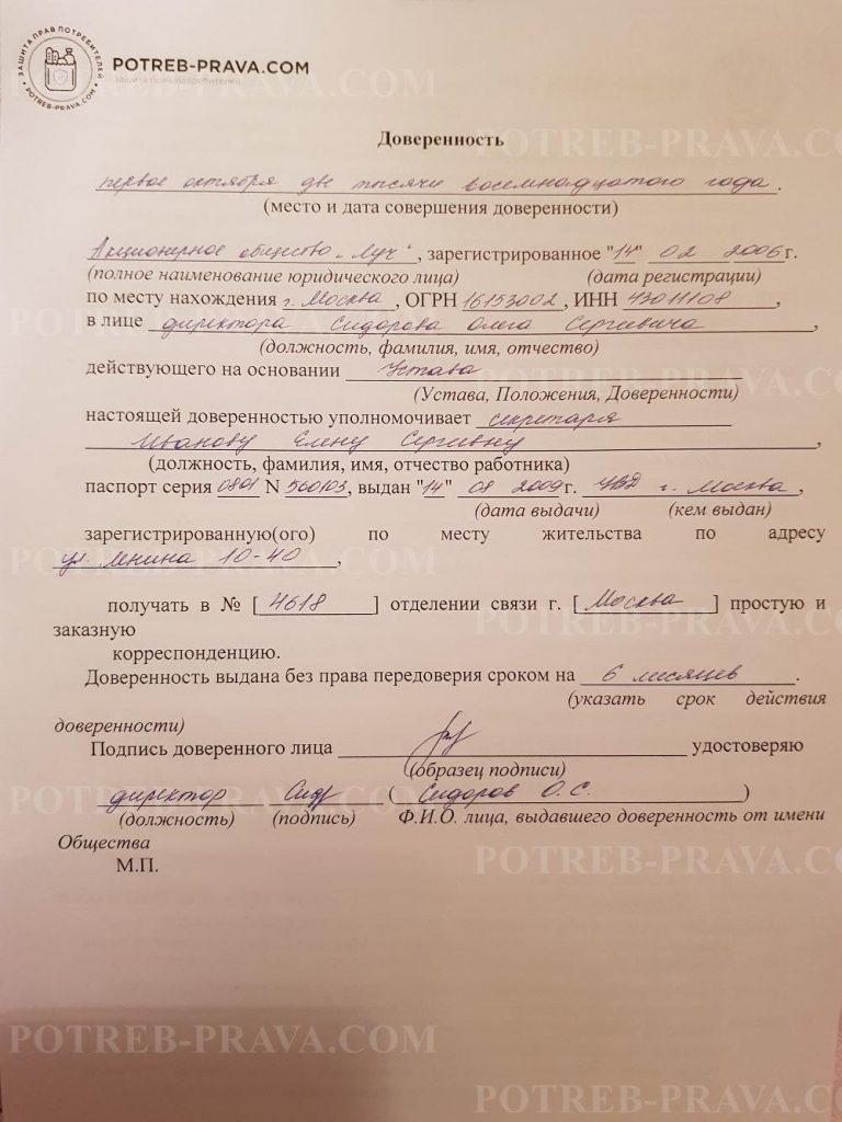 Пример заполнения доверенности наполучение документов от юридического лица на почте