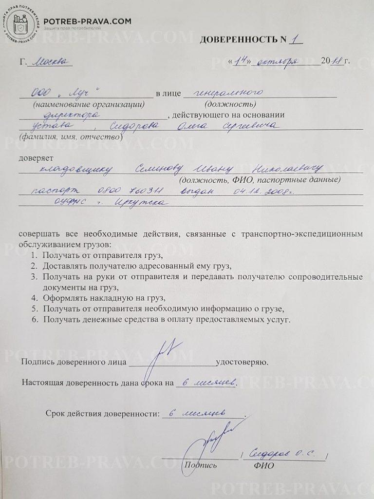 Изображение - Оформление доверенности на получение груза potreb-prava.com-obrazets-doverennosti-na-poluchenie-gruza-v-transportnoj-kompanii-768x1024