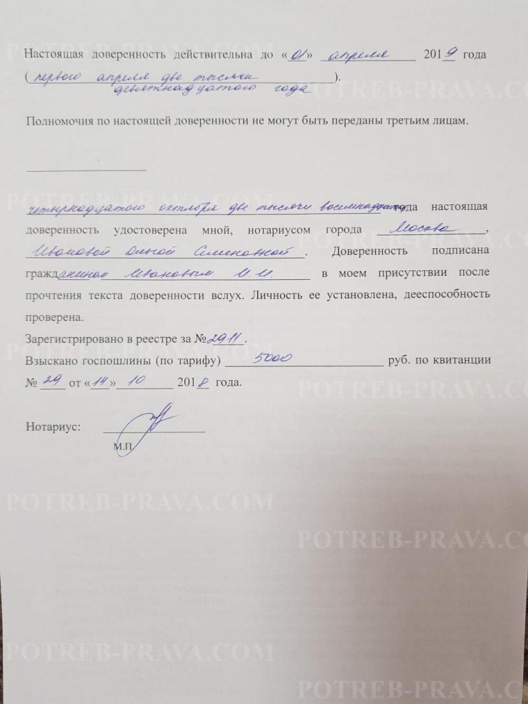 Пример заполнения доверенности на представительство в суде физлица (1)