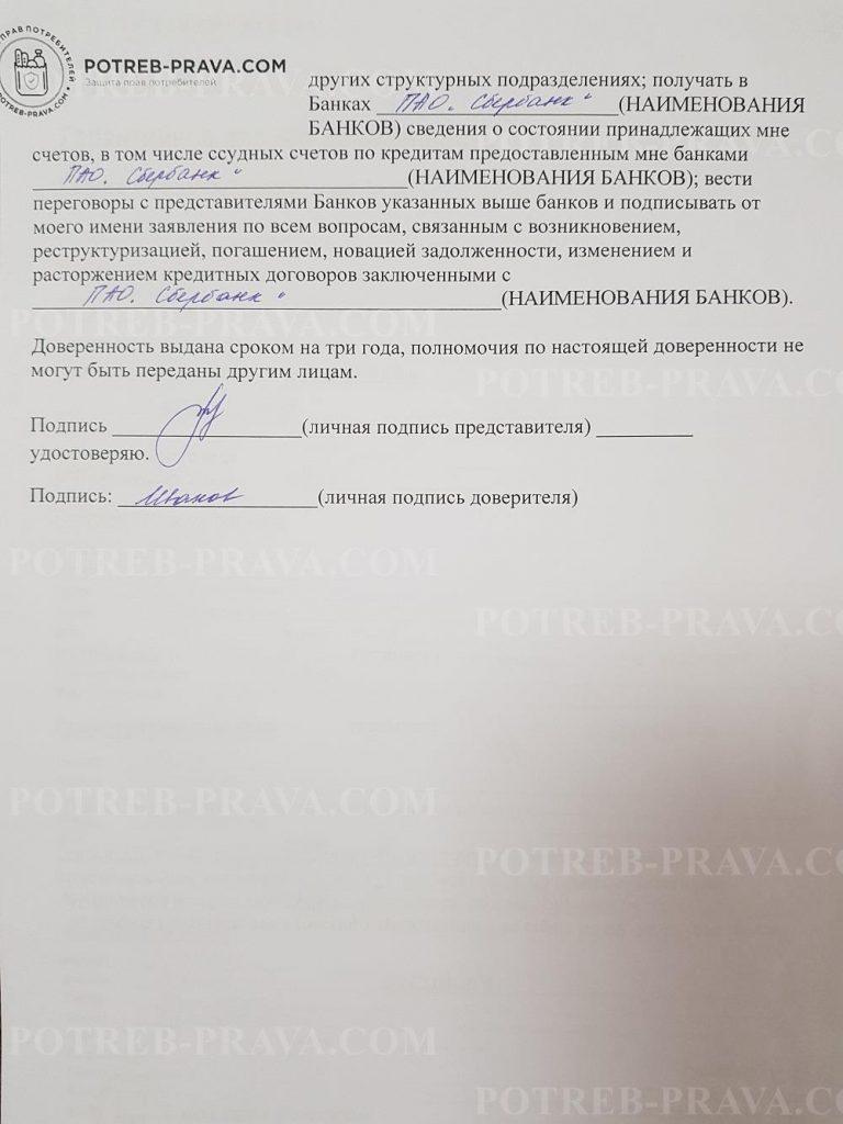 Пример заполнения доверенности на представление интересов физического лица в суде (1)