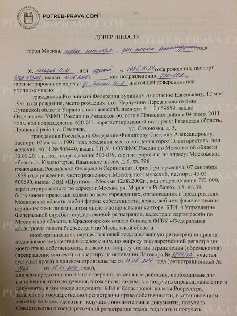 Изображение - Заявление о снятии обременения с квартиры или письмо в банк образец, доверенность potreb-prava.com-obrazets-doverennosti-na-snyatie-obremeneniya-s-nedvizhimosti-1-768x1024