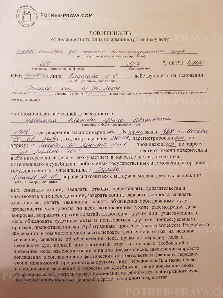 Пример заполнения доверенности от должностного лица по административному делу (1)