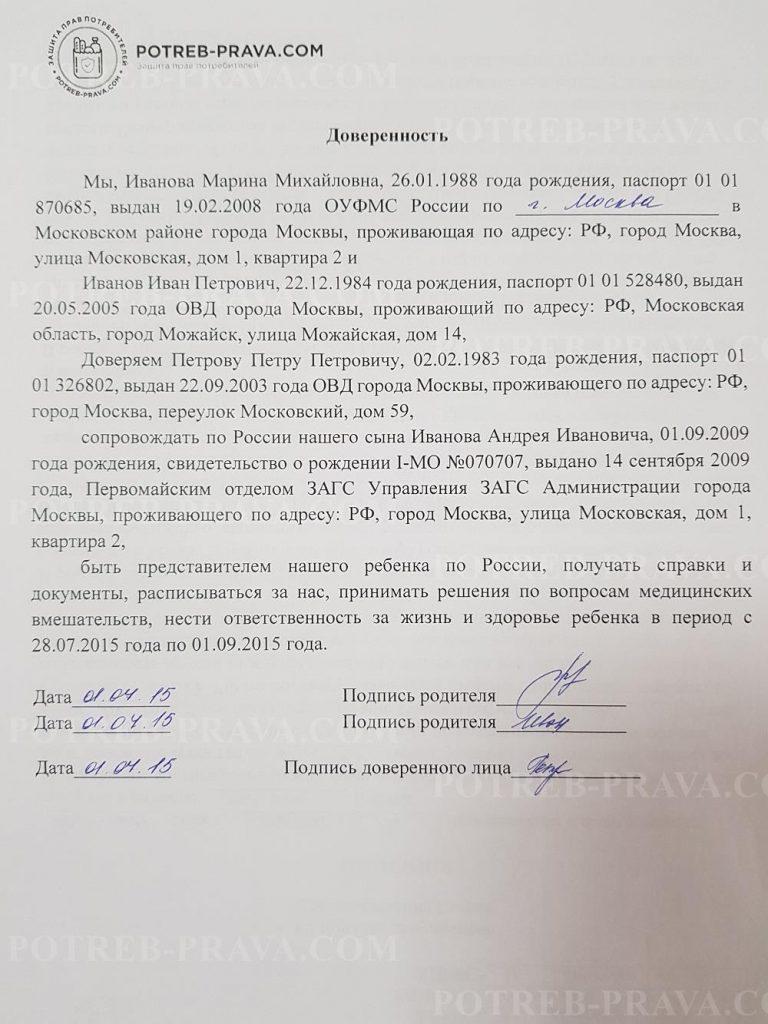 Пример заполнения доверенности от родителей на сопровождение ребенка по России