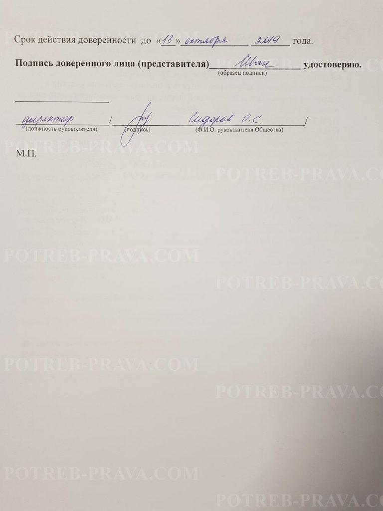 Пример заполнения доверенности в банк на представление интересов юридического лица (1)