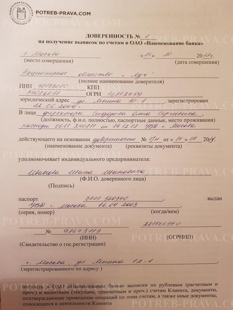 Пример заполнения доверенностиюридическому лицу от юридического лица в банк (1)