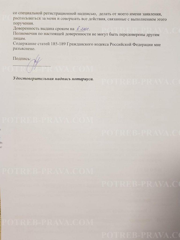 Изображение - Генеральная доверенность с правом продажи недвижимости potreb-prava.com-obrazets-generalnoj-doverennosti-na-prodazhu-kvartiry-2-768x1024