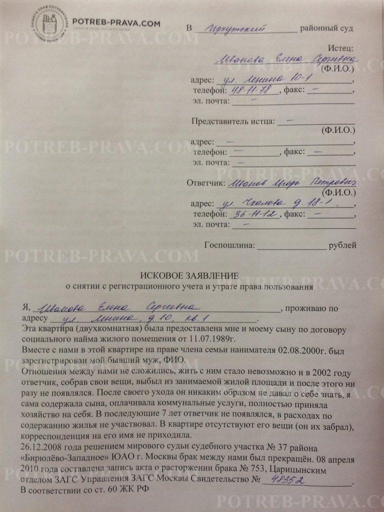 Образец иска о выселении и снятии с регистрационного учета родственника