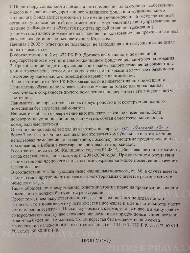 Изображение - Исковое заявление о снятии с регистрационного учета образец, порядок подачи и основания potreb-prava.com-obrazets-iska-o-snyatii-s-registratsionnogo-ucheta-i-vyselenii-iz-munitsipalnoj-kvartiry-2-768x1024