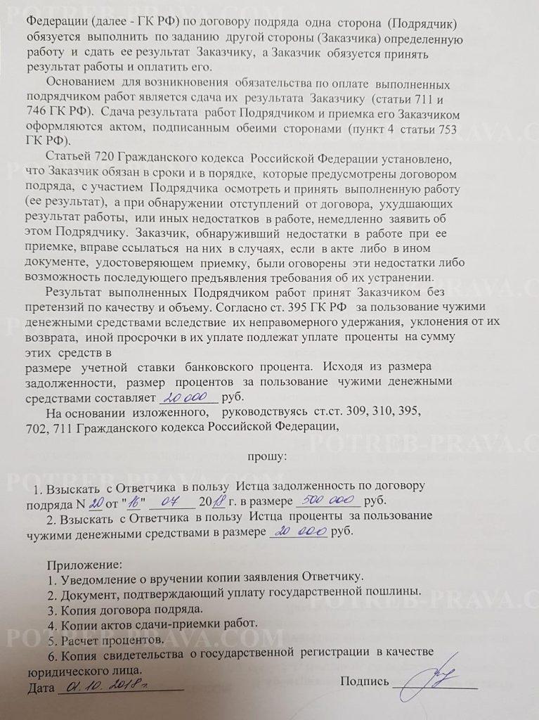 заявление о взыскания долга по договору подряда