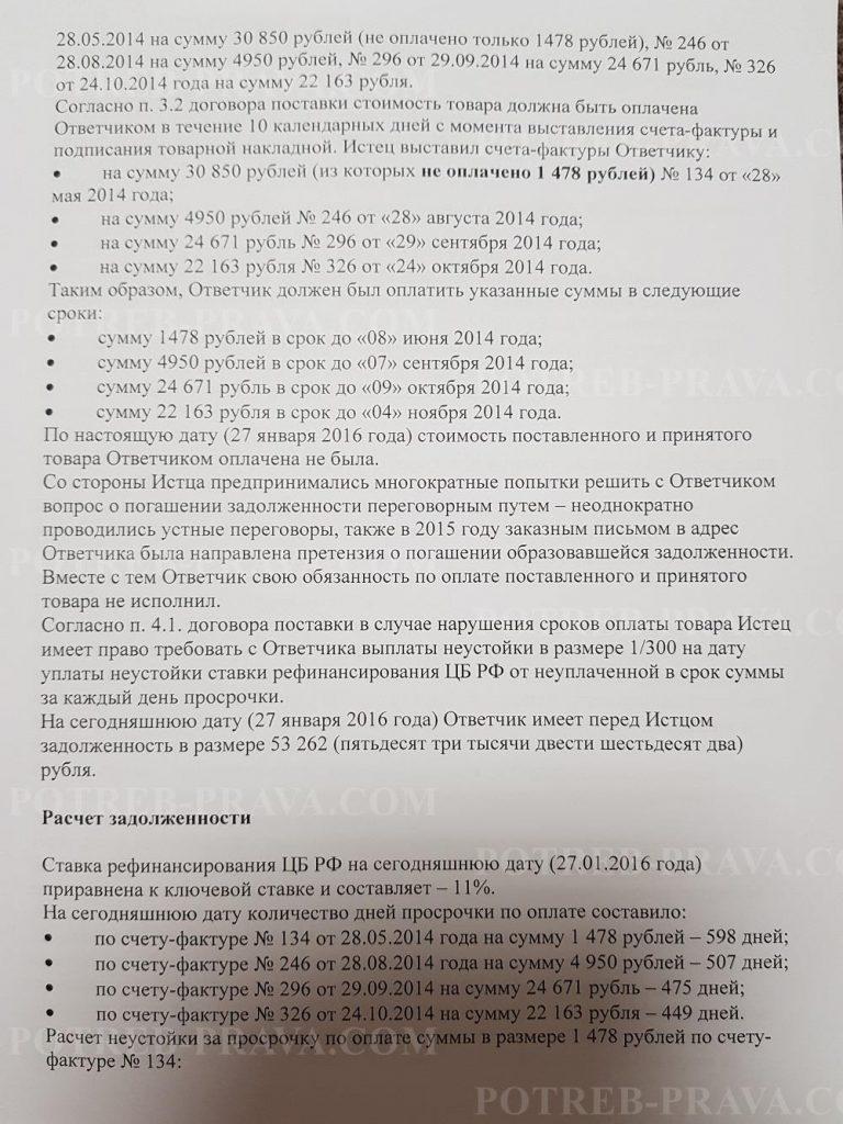 Пример заполнения иска о взыскании задолженности по договору поставки