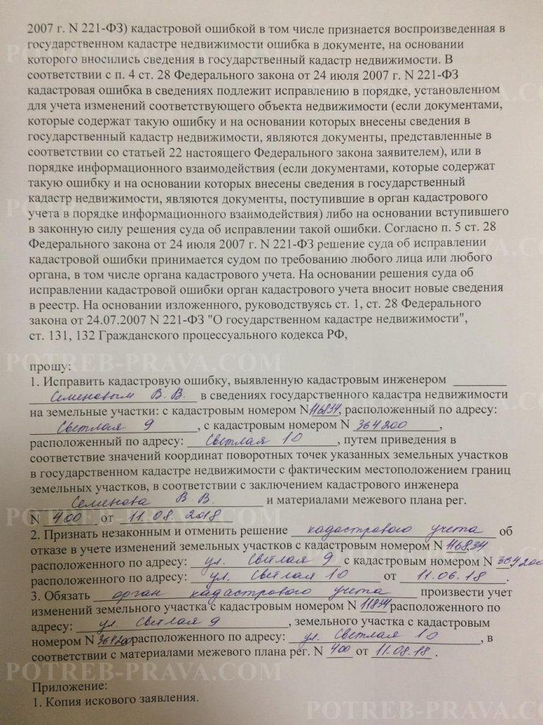 Пример заполнения иска об исправлении кадастровой ошибки (1)