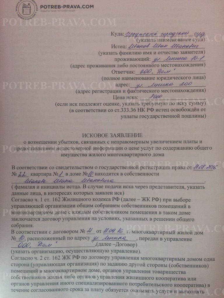 Пример заполнения иска в суд на УК о возмещении убытков, связанных с неправомерным увеличением платы (1)