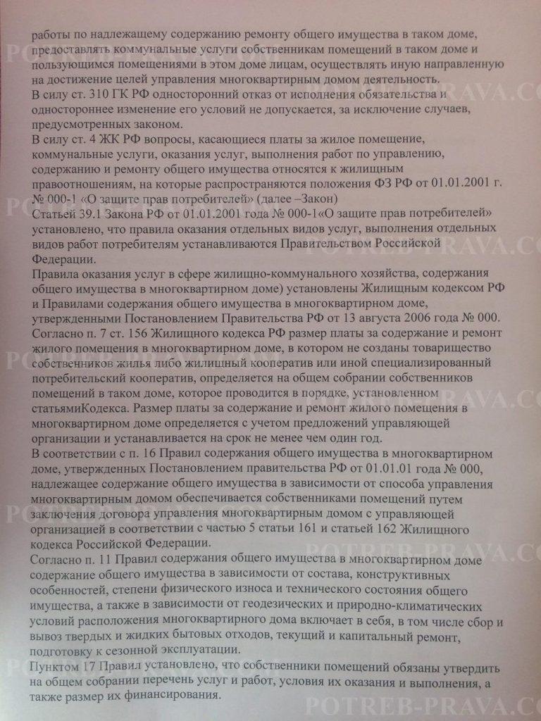 Пример заполнения иска в суд на УК о возмещении убытков, связанных с неправомерным увеличением платы (2)
