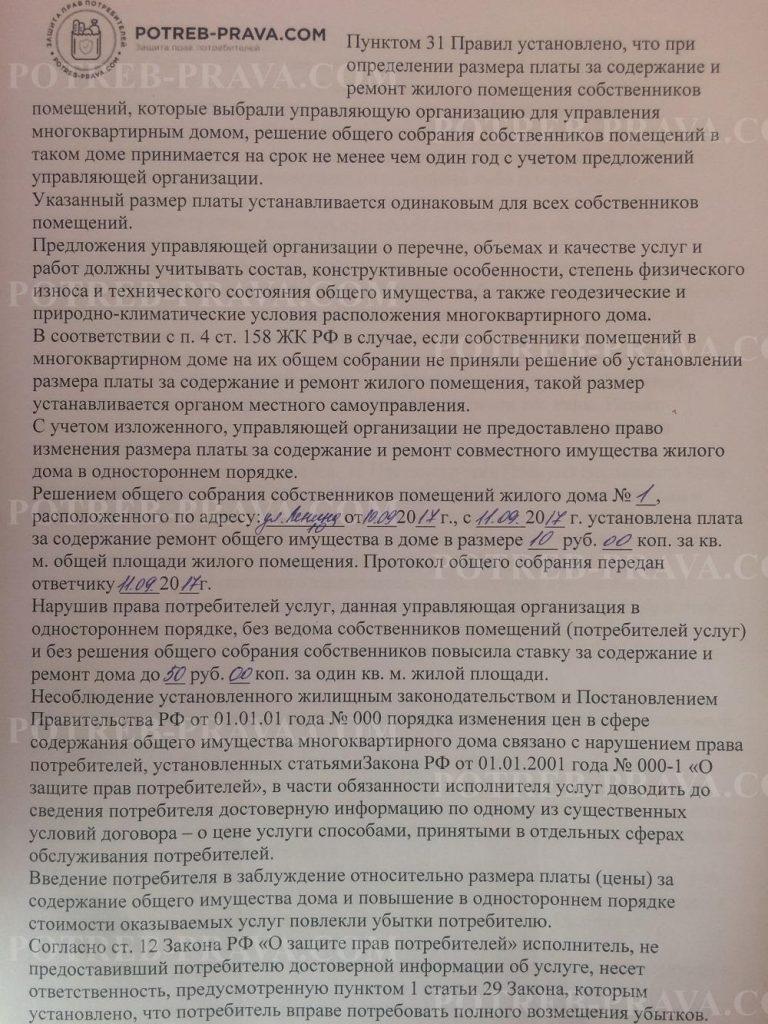 Пример заполнения иска в суд на УК о возмещении убытков, связанных с неправомерным увеличением платы (3)