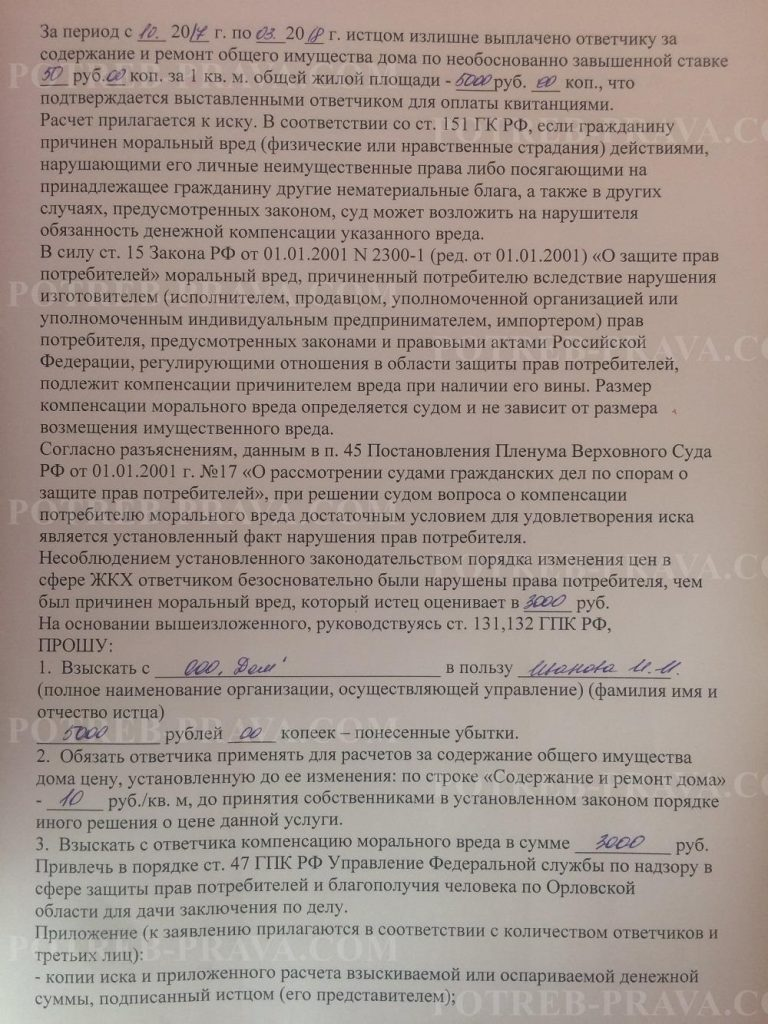Пример заполнения иска в суд на УК о возмещении убытков, связанных с неправомерным увеличением платы (4)