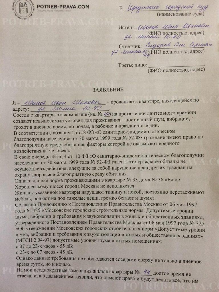 Пример заполнения иска в суд на шумных соседей (1)