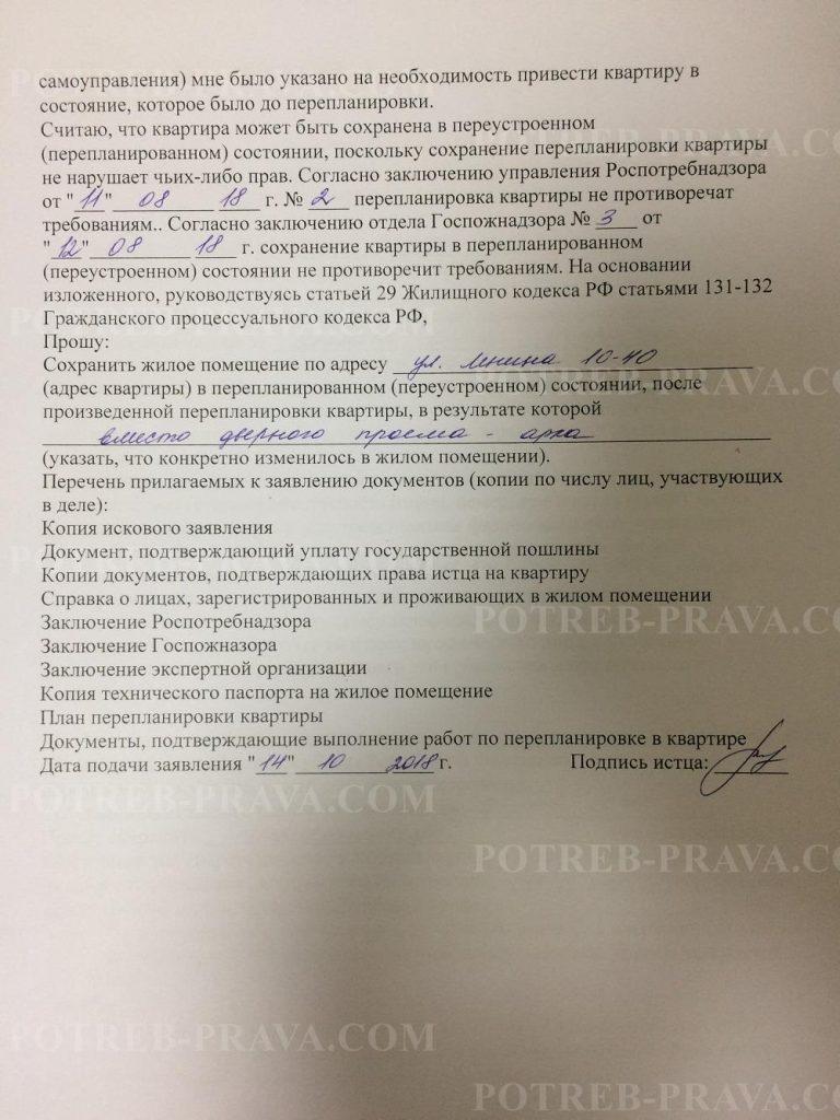 Пример заполнения иска в суд о сохранении перепланировки квартиры (1)