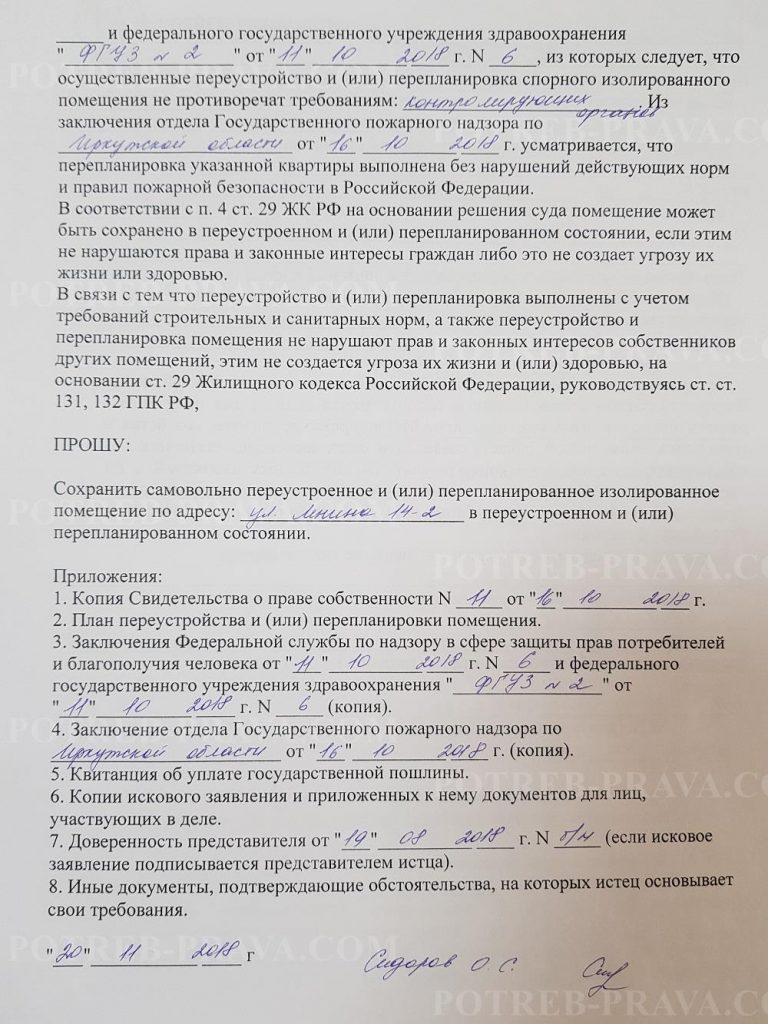 Пример заполнениия иска в суд о сохранении помещения в переустроенном состоянии (1)
