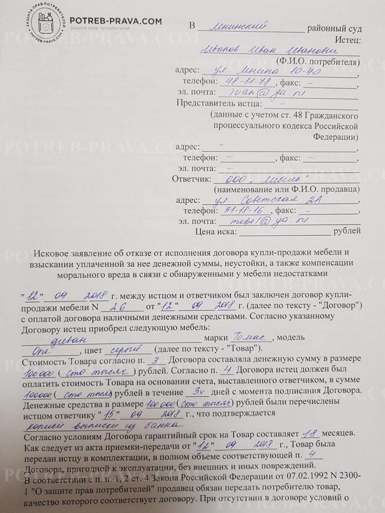 Пример заполнения иска в суд о возврате некачественной мебели (1)