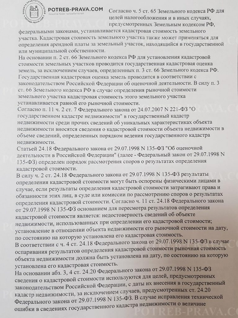 Пример заполнения иска в суд об оспаривании кадастровой стоимости земельного участка (1)