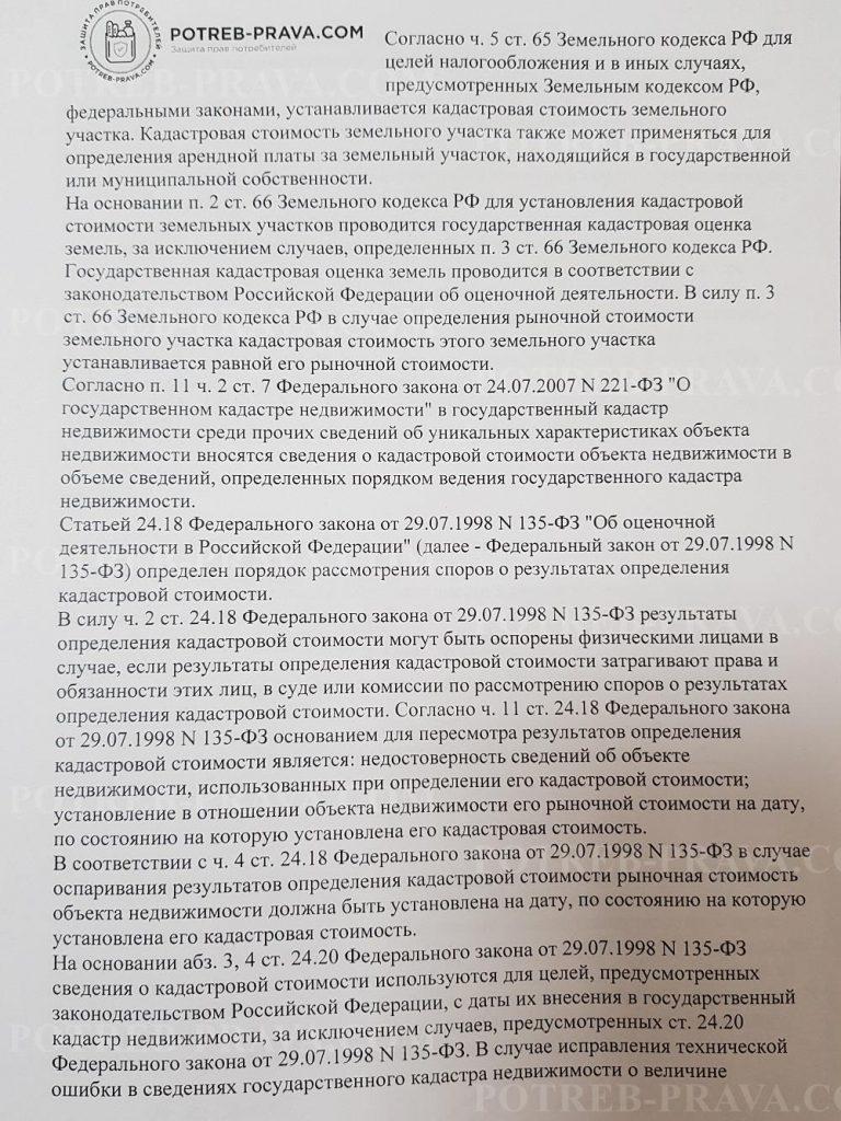 Изображение - Оспаривание кадастровой стоимости земли potreb-prava.com-obrazets-iska-v-sud-ob-osparivanii-kadastrovoj-stoimosti-zemelnogo-uchastka-3-768x1024