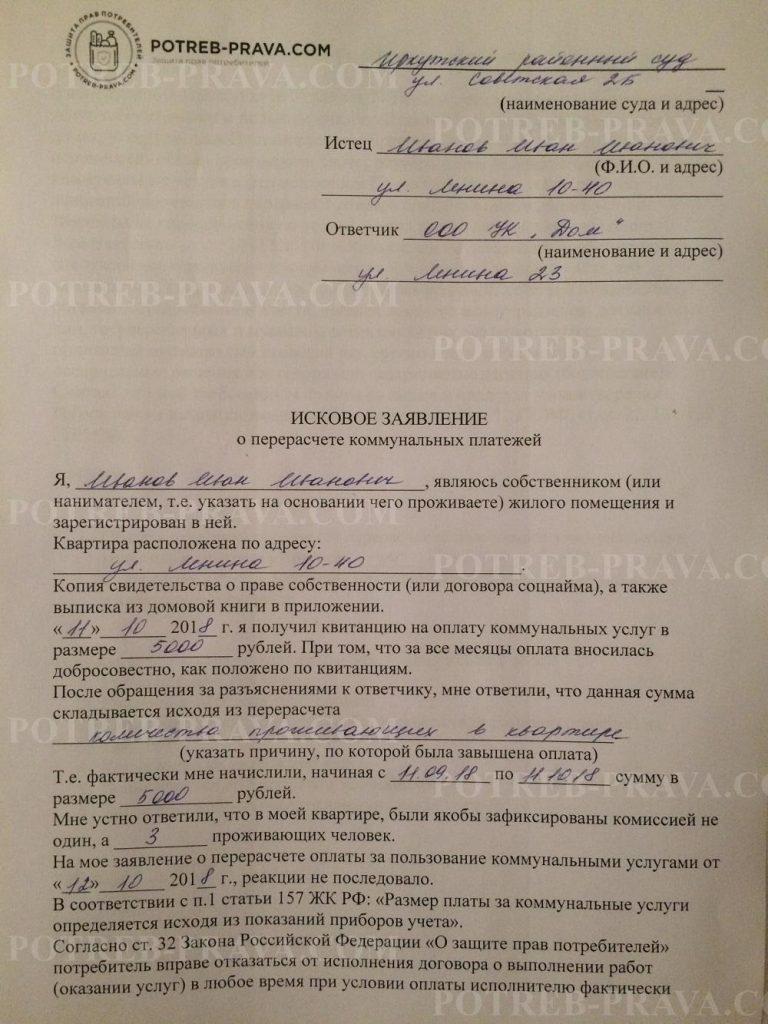 Пример заполнения искового заявления на УК (1)