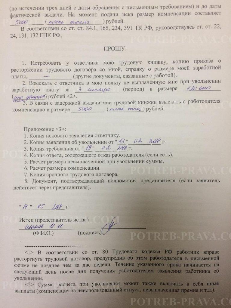 Пример заполнения искового заявления на работодателя об истребовании трудовой книжки, других документов и зарплаты при отказе в увольнении (2)