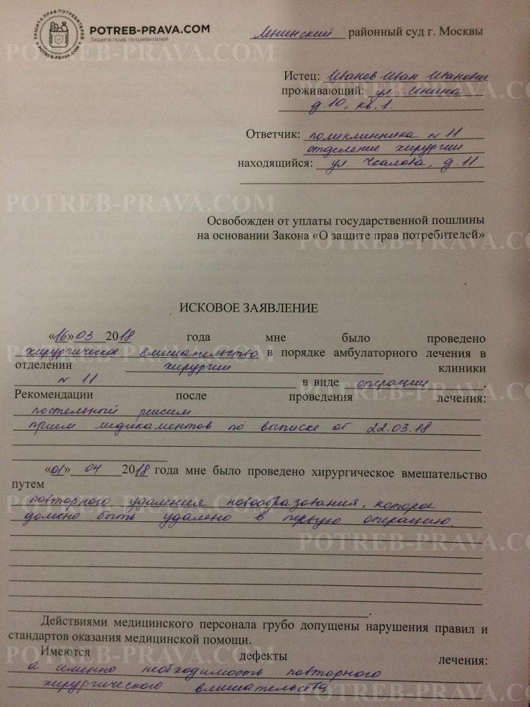 Пример заполнения искового заявления на врача (1)