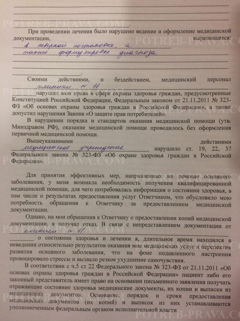 Пример заполнения искового заявления на врача (2)