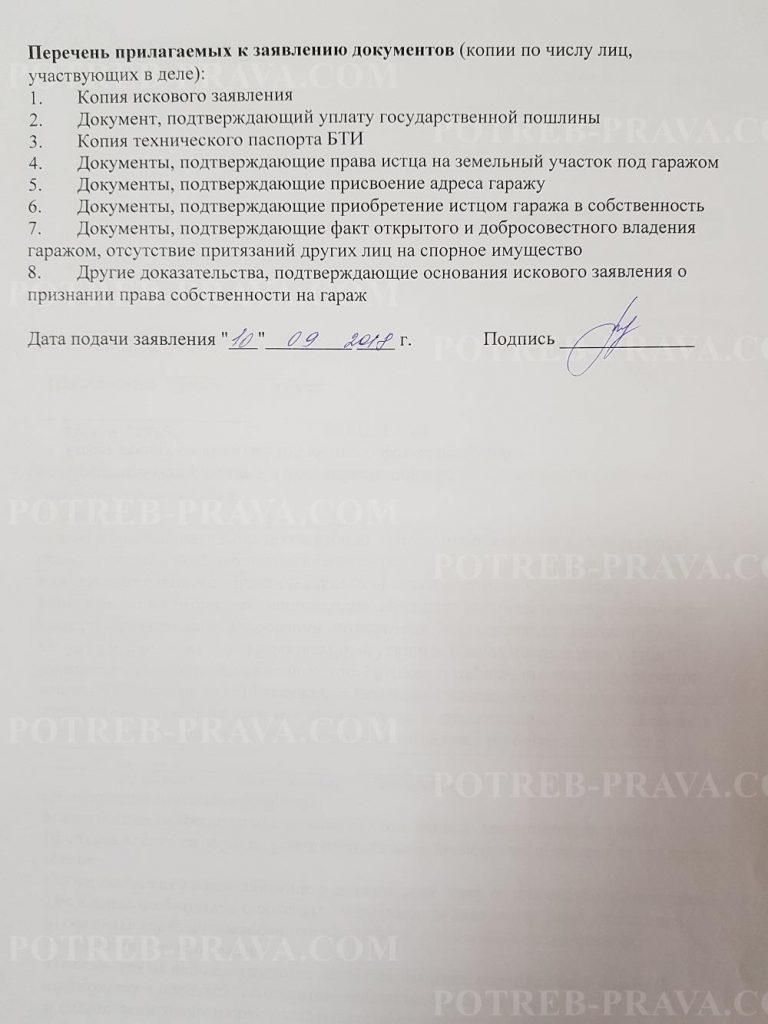 Пример заполнения искового заявленияо признании права собственности на гараж (1)