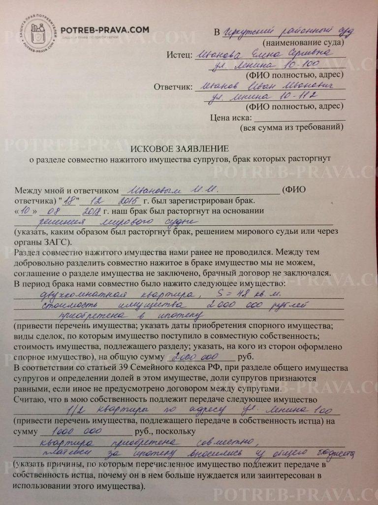 Пример заполненияискового заявления о разделе совместно нажитого имущества супругов после развода (1)