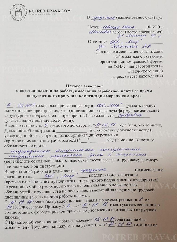 Пример заполнения искового заявленияо восстановлении на работе и оплате вынужденного прогула (1)
