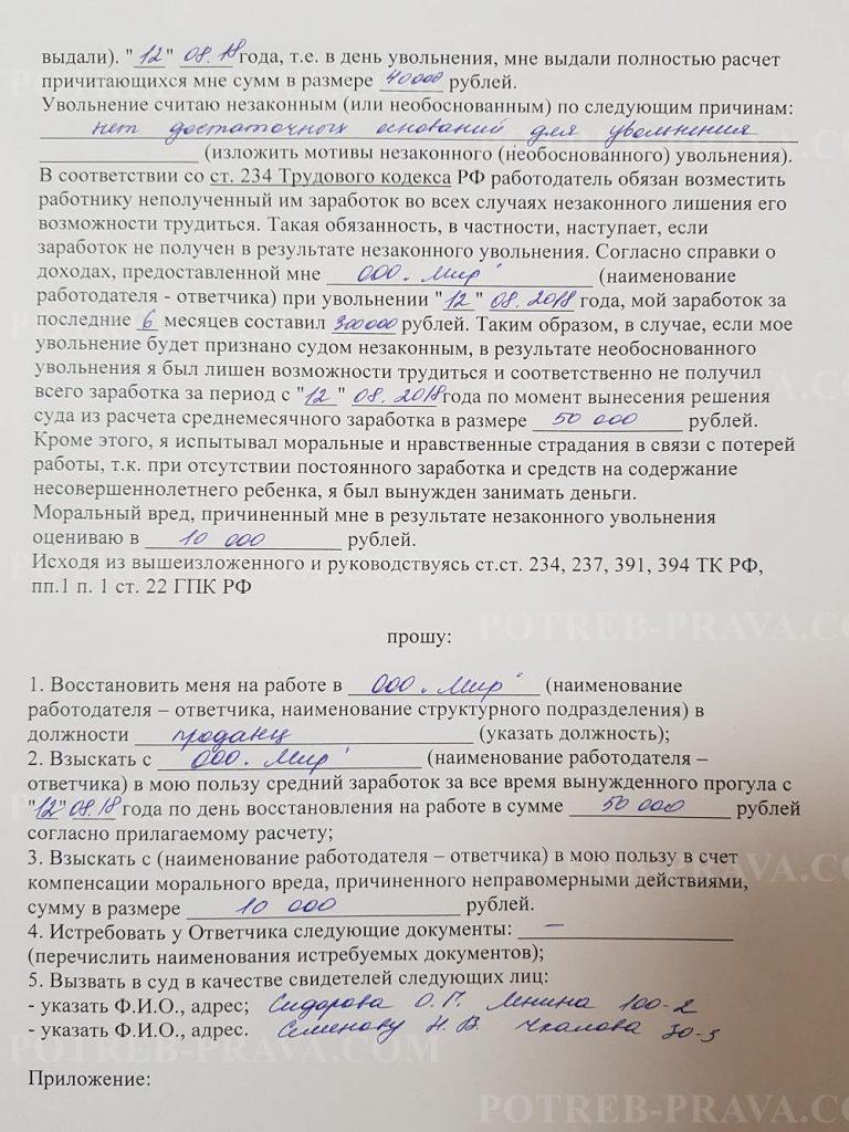 Изображение - Исковое заявление о восстановлении на работе potreb-prava.com-obrazets-iskovogo-zayavleniya-o-vosstanovlenii-na-rabote-i-oplate-vynuzhdennogo-progula-2-768x1024