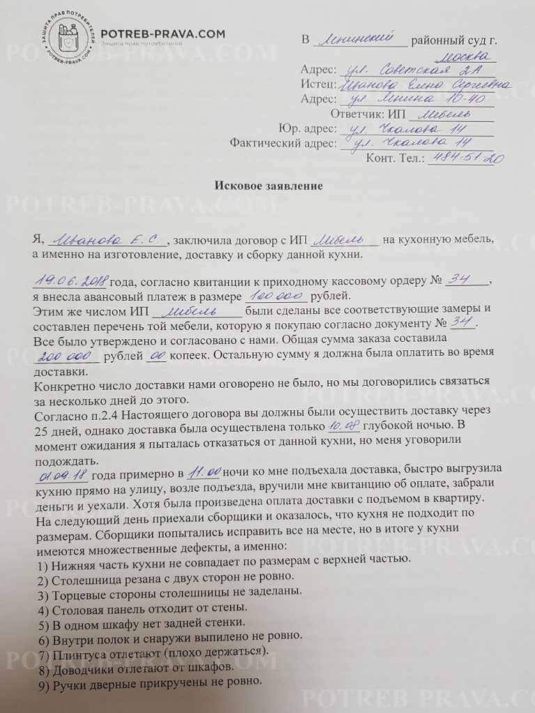 Изображение - Закон о защите прав потребителей брак товара potreb-prava.com-obrazets-iskovogo-zayavleniya-o-vozvrate-denezhnyh-sredstv-za-nekachestvennyj-tovar-1-768x1024