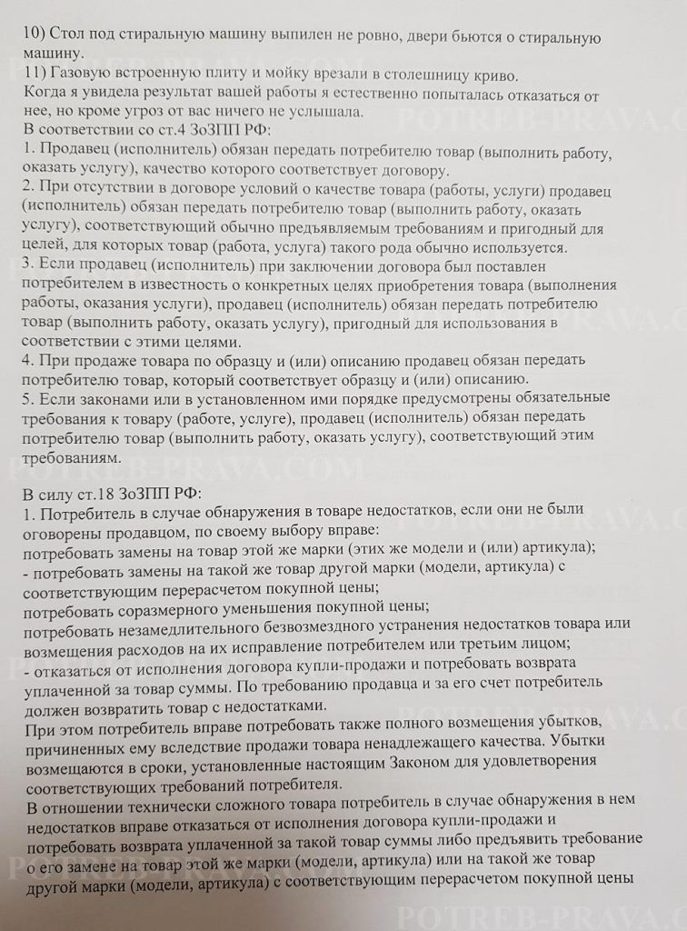 Пример заполнения искового заявления о возврате денежных средств за некачественный товар (1)