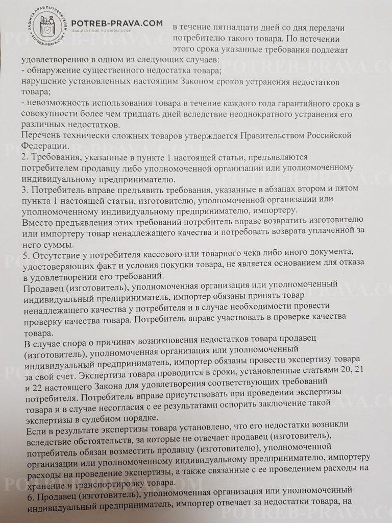 Изображение - Закон о защите прав потребителей брак товара potreb-prava.com-obrazets-iskovogo-zayavleniya-o-vozvrate-denezhnyh-sredstv-za-nekachestvennyj-tovar-3-768x1024