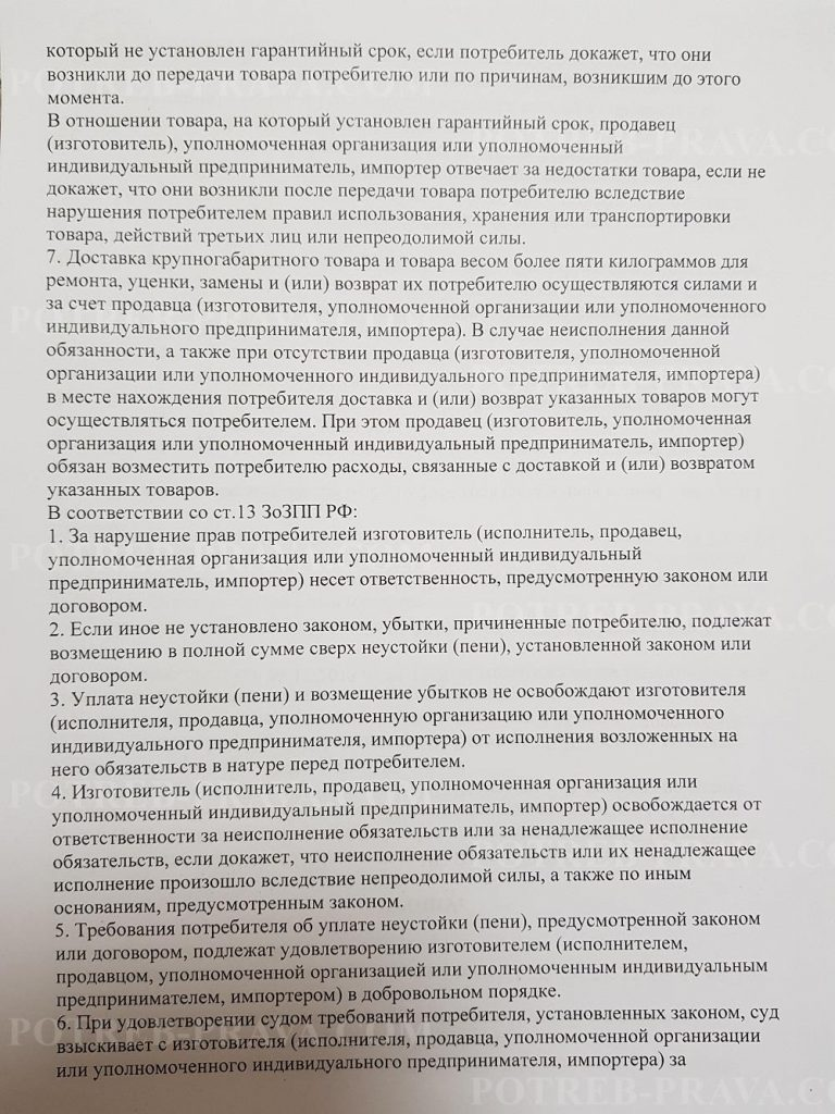 Изображение - Закон о защите прав потребителей брак товара potreb-prava.com-obrazets-iskovogo-zayavleniya-o-vozvrate-denezhnyh-sredstv-za-nekachestvennyj-tovar-4-768x1024