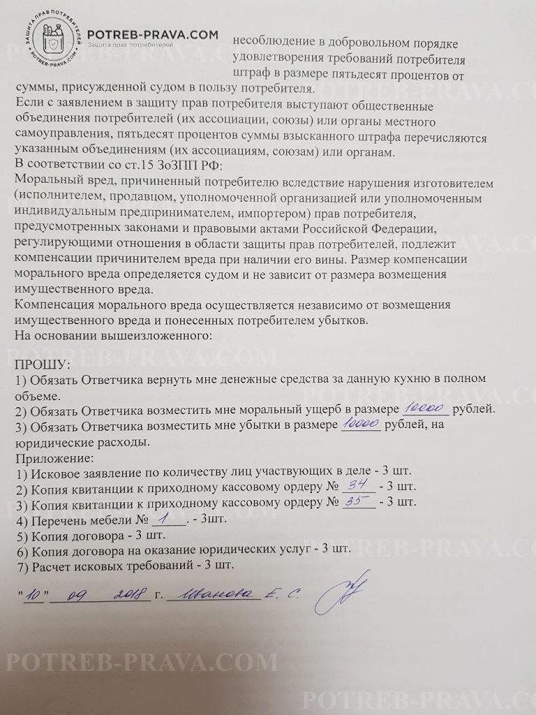 Изображение - Закон о защите прав потребителей брак товара potreb-prava.com-obrazets-iskovogo-zayavleniya-o-vozvrate-denezhnyh-sredstv-za-nekachestvennyj-tovar-5-768x1024
