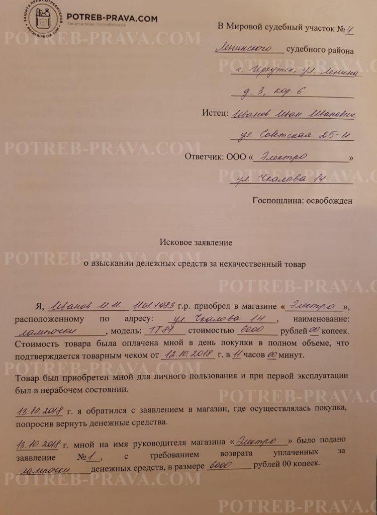 Пример заполнения искового заявления о взыскании денежных средств за некачественный товар (1)