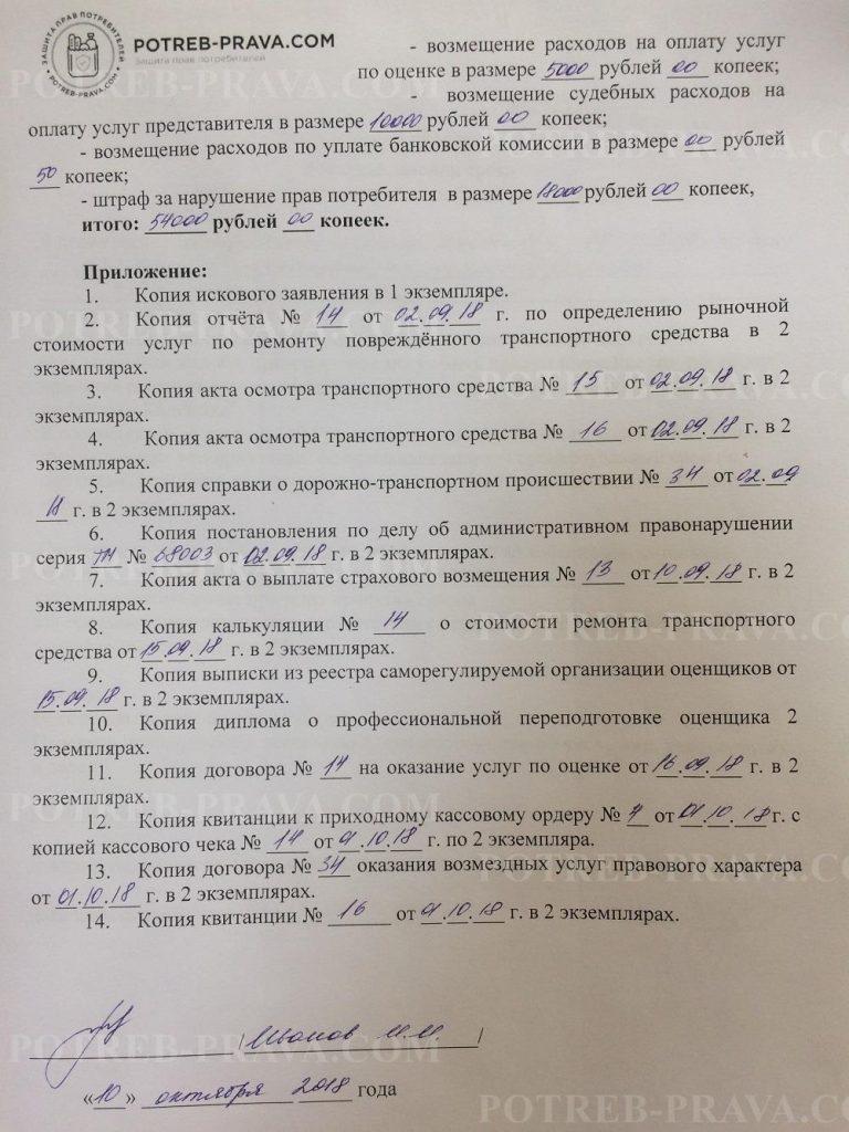 Страховая компания по ОСАГО виновника выплатила мало
