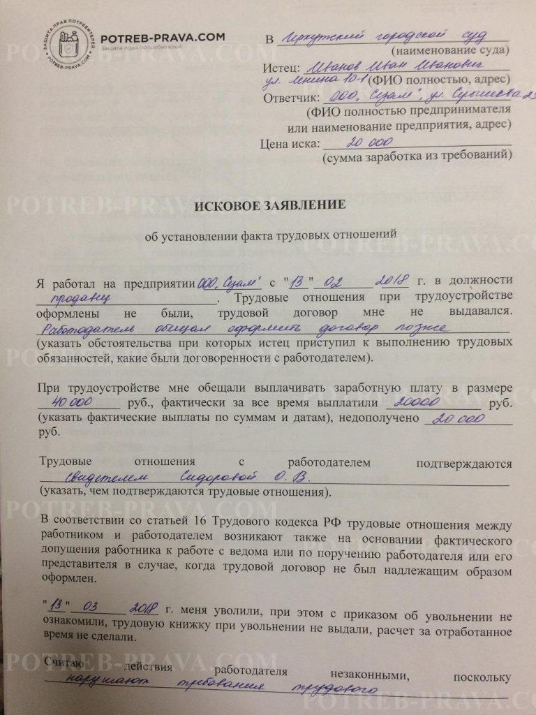 Пример заполнения искового заявления об установлении факта трудовых отношений (1)