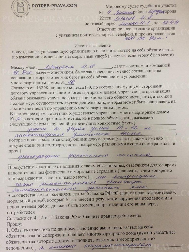 Пример заполнения искового заявления, понуждающего управляющую организацию исполнить взятые на себя обязательства (1)