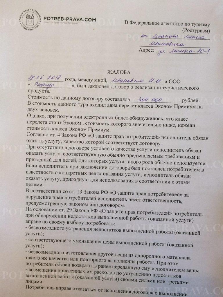 Должностная инструкция документовед мвд скачать