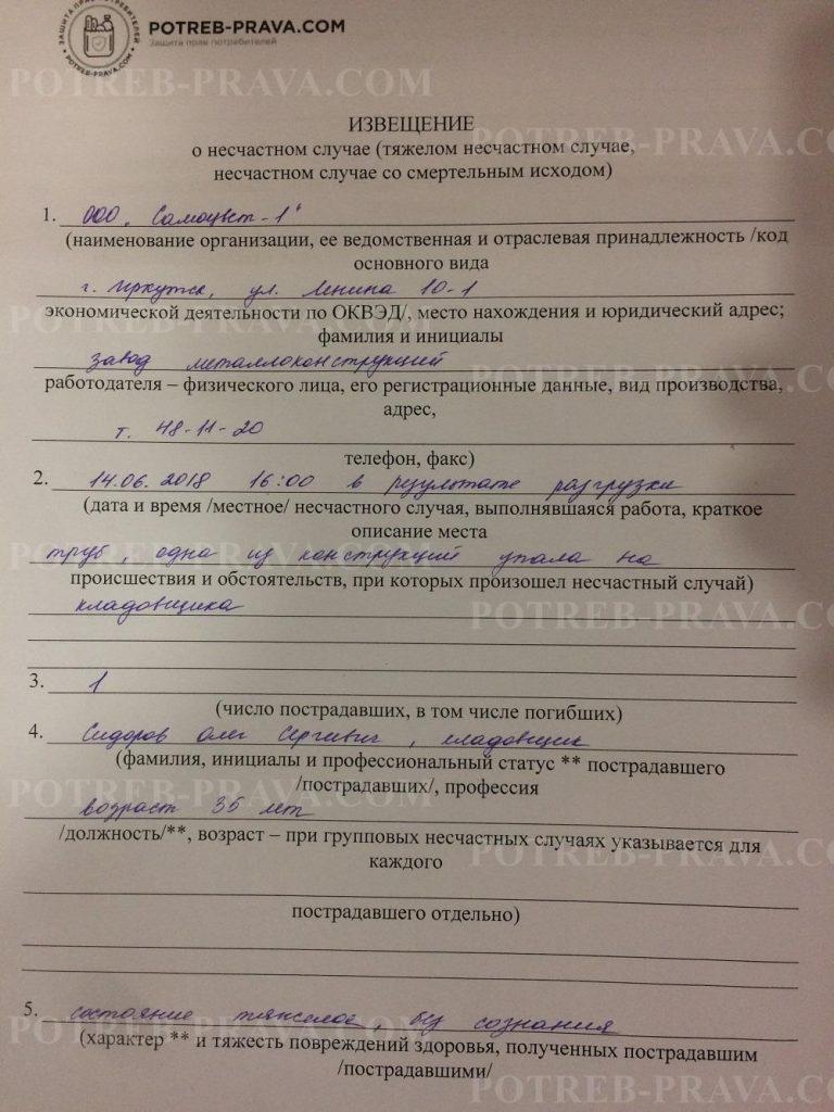 Пример заполнения отчета о несчастном случае на производстве (1)
