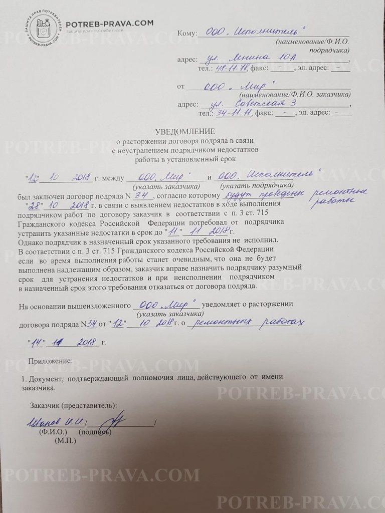 Как составить письмо на расторжение договора образец