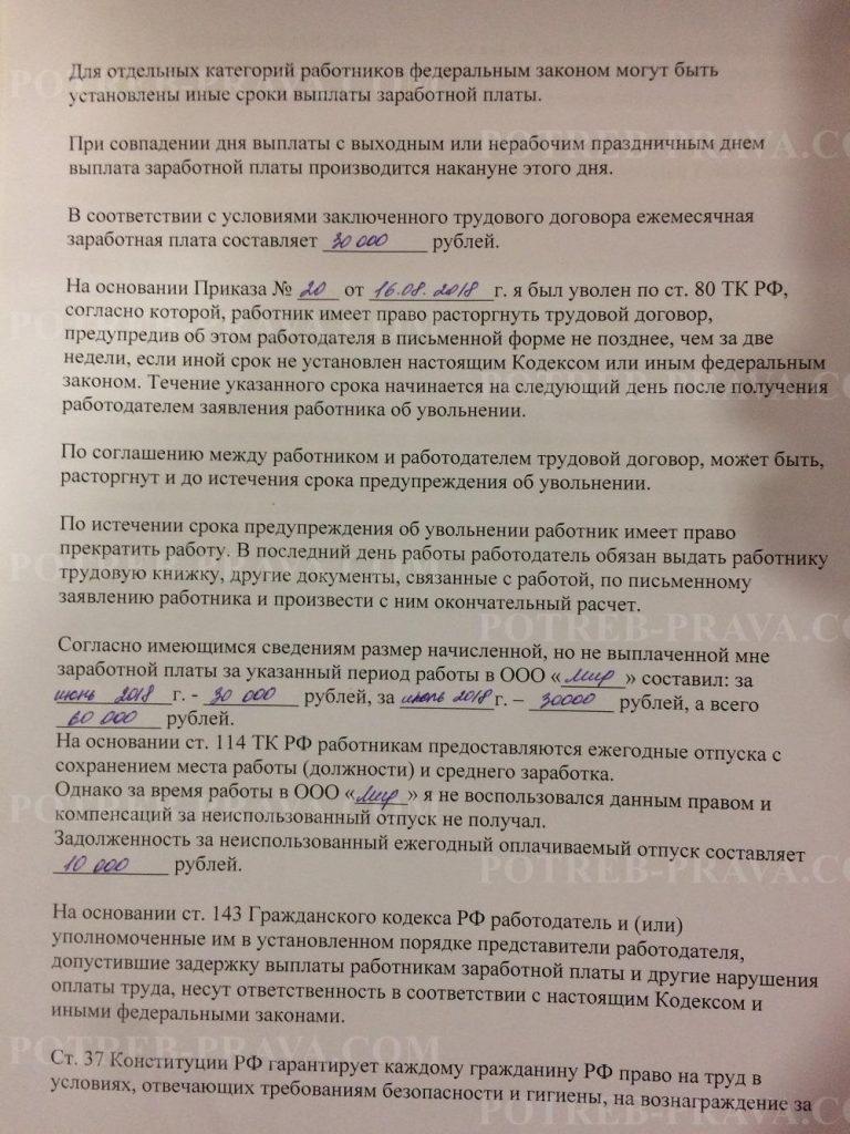Пример заполнения претензии на имя директора о невыплате заработной платы (2)
